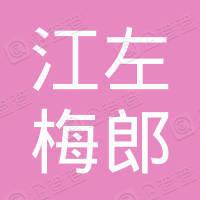 广州江左梅郎食品有限公司