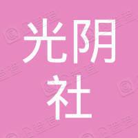 北京光阴社教育科技发展有限公司
