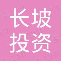 杭州长坡投资管理合伙企业(有限合伙)