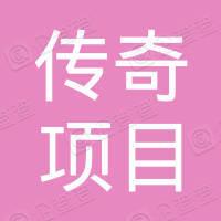黑龙江传奇项目管理有限公司