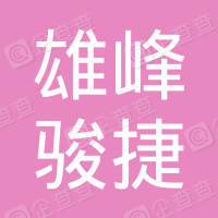 南宁雄峰骏捷汽车有限公司