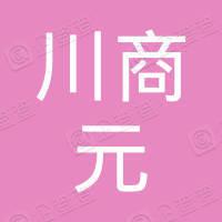 重庆川商元企业管理咨询有限公司