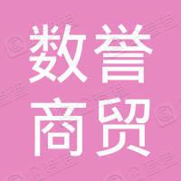广州数誉商贸商行