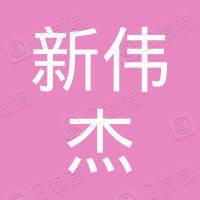 深圳市新伟杰自动化设备有限公司