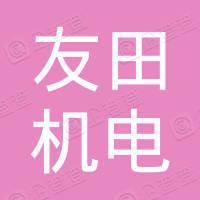 广州友田机电设备有限公司