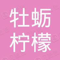 北京牡蛎柠檬科技文化有限公司