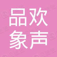 上海品欢象声影视文化有限公司