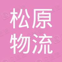 上海松原物流有限公司