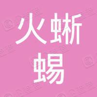 北京火蜥蜴文化发展有限公司