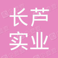 天津市长芦实业开发公司
