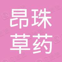 芒康县昂珠草药交易有限责任公司