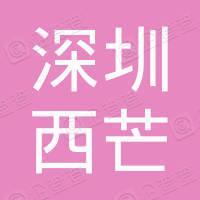 深圳市西芒健康家居有限公司