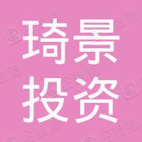 上海琦景投资管理有限公司