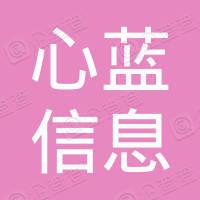 佛山市心蓝信息科技有限公司