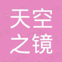 天空之镜(北京)眼镜有限公司