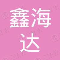 山西鑫海达环保科技有限公司