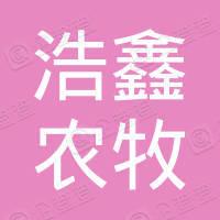 吉林省浩鑫农牧集团有限公司
