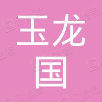 赤峰玉龙国宾馆有限公司