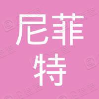 北京尼菲特餐饮管理有限公司