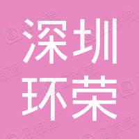 深圳市环荣进出口有限公司