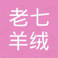 上海老七羊绒服饰有限公司