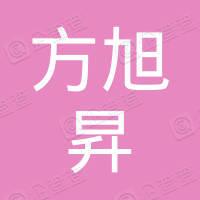 深圳前海东方旭昇供应链有限公司