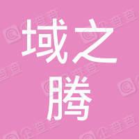 广州域之腾商务服务有限公司