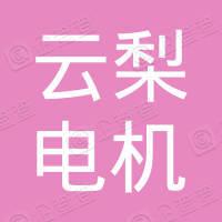 吴江云梨电机经营部