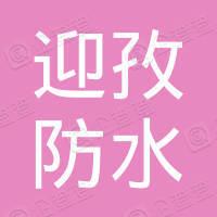 上海迎孜防水工程有限公司