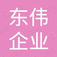 上海东伟企业发展有限公司