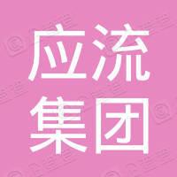 安徽应流集团霍山铸造有限公司
