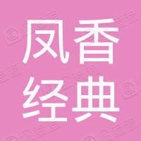 江苏凤香经典企业管理有限公司