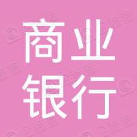 广西崇左桂南农村商业银行股份有限公司