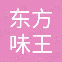 福建东方味王餐饮管理有限公司