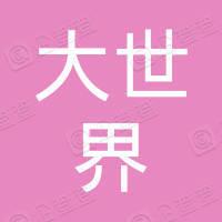 杭州大世界五金城有限公司