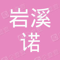 青岛岩溪诺文化传媒有限公司