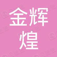 青岛金辉煌文化娱乐传媒工作室