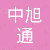 青岛中旭通商务信息咨询有限公司