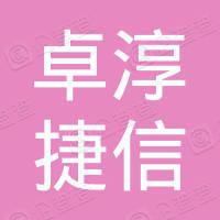 青岛卓淳捷信管理咨询有限公司