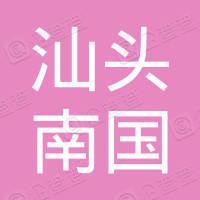汕头市澄海区南国塑胶玩具有限公司