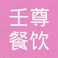 南京壬尊餐饮管理有限公司