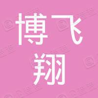 青岛博飞翔教育信息咨询有限公司