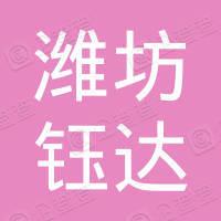 潍坊钰达百姓健康大药房连锁有限公司第十三药店