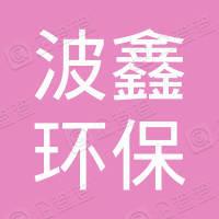 广州市波鑫环保科技有限公司