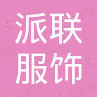 上海派联服饰有限公司