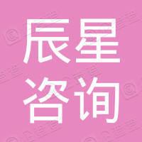 辰星(深圳)咨询设计有限公司