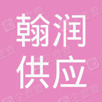 黑龙江省翰润供应链管理有限公司
