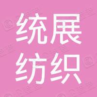 南通统展纺织品有限公司