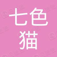 广东七色猫服饰有限公司