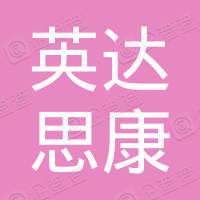 深圳市英达思康电子技术有限公司